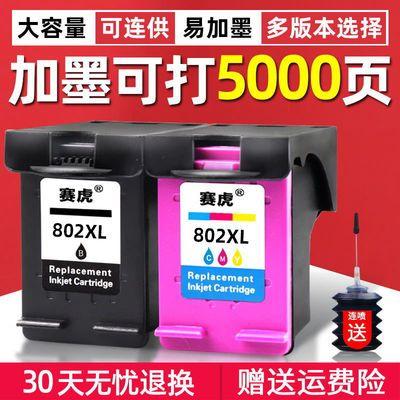 新品赛虎兼容HP802墨盒黑彩色 惠普打印机1010 1510 1050 1000 2