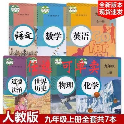 2020新版人教版部编版初中九年级上册全套课本教材初三上册教科书