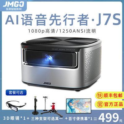 坚果J7S新款投影仪家用1080P高清小型投墙AI语音智能家庭影院无线