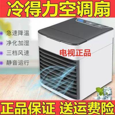 冷得力空调扇电视同款家用外用迷你冷风机便携式移动小空调制冷