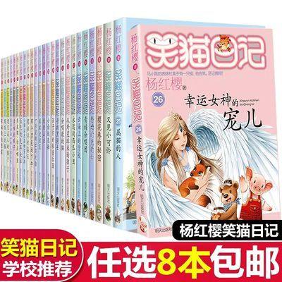 笑猫日记全集套1-26册杨红樱著童话故事书籍又见小可怜/属猫的人