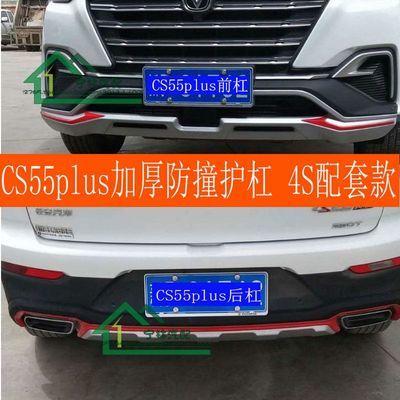 适用于 长安CS55Plus前后杠改装 长安CS55Plus保险杠防杠护板踏板
