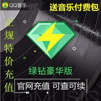 【秒到账】qq音乐绿钻豪华绿6个月豪华绿半年卡送付费音乐包半年