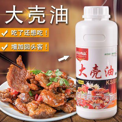 大壳油一滴香火锅飘香剂千里香凉拌菜卤菜调味料香料配料香精商用