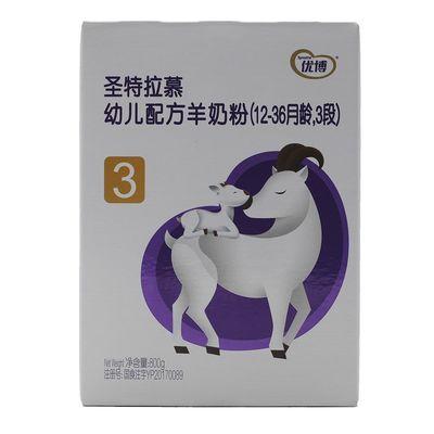 圣元圣特拉慕婴羊奶粉幼儿配方羊奶粉纯羊奶1段2段3段800克罐装