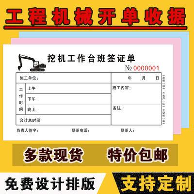 定制挖机台班票施工签证单时间单二联收据工时单台班本三联施工单
