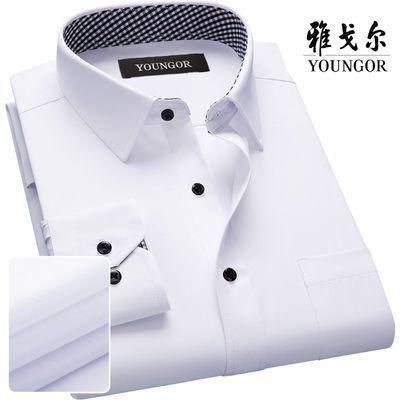 特价雅戈尔长袖衬衫男士高档衬衣免烫休闲商务职业正装抗皱纯色