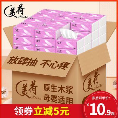 10/40包美荷纸巾抽纸整箱家用餐巾面巾纸卫生纸原生木浆母婴适用