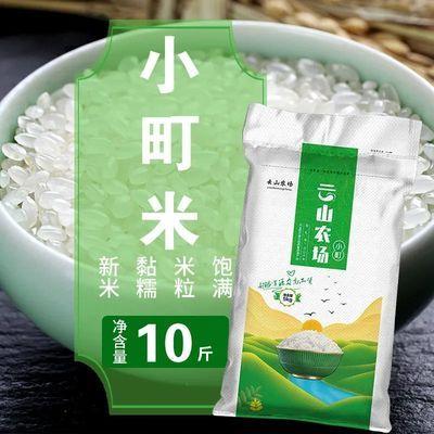 小町米寿司米珍珠大米5kg东北大米10斤香米黑龙江大米新米