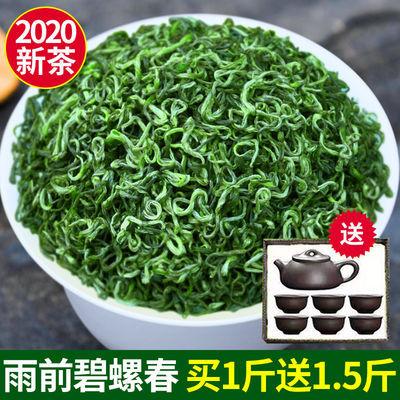 【买1斤送1.5斤】碧螺春2020新茶叶绿茶叶浓香绿茶250g罐装多规格
