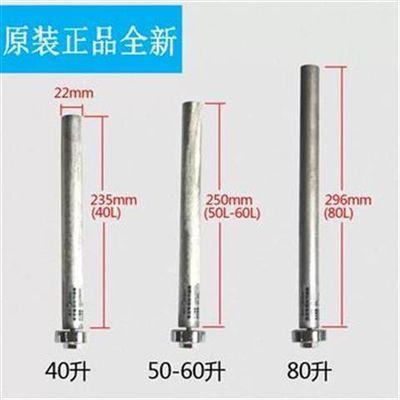 美的电热水器镁棒原装50升60l40L80升阳极棒排污口通用除污镁棒