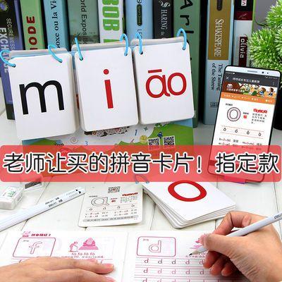 拼音卡片带声调一年级学前儿童学习教具声母韵母汉语拼音字母练习