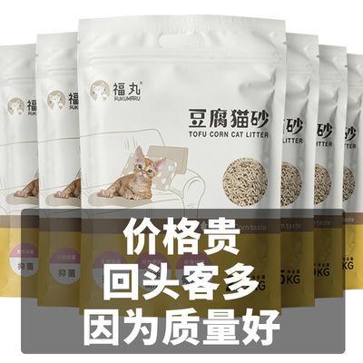 福丸猫砂除臭玉米无尘猫沙结团可冲厕所绿茶豆腐砂猫咪用品小颗粒