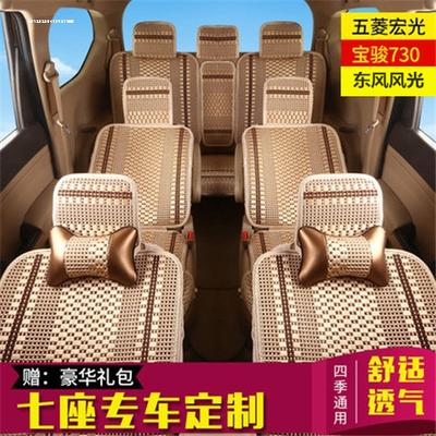 七座专用五菱宏光s1s3荣光v宝骏730汽车坐垫四季全包冰丝夏季座套