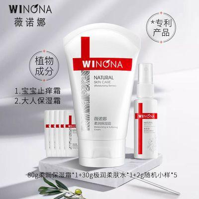 薇诺娜柔润保湿霜80g-150g面霜多重补水保湿滋润干燥肌肤温和修护