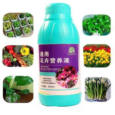 1/2/3瓶营养液植物通用型花卉盆栽肥料叶面肥水培绿萝液体肥盆栽