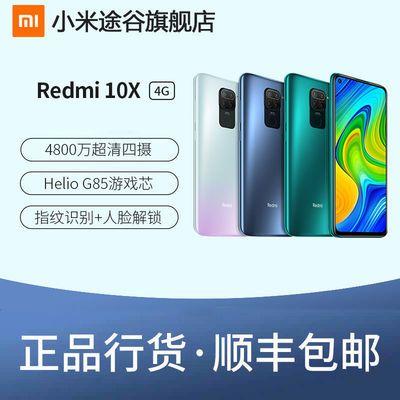 小米 红米10X 4G全网通 游戏学生拍照 长续航 Redmi10X手机【成团后5天内发完】