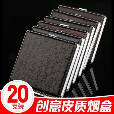 创意超薄烟盒20支装男士皮质香菸便携盒烟夹防压防潮简约个性礼品