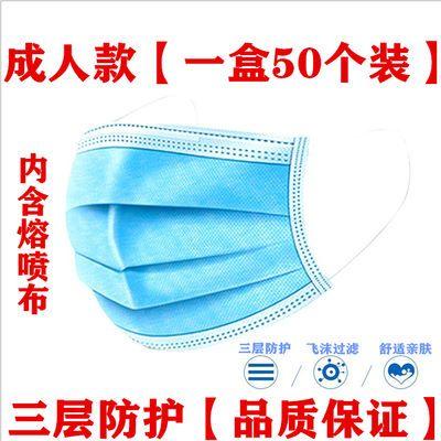 一次性口罩三层防护熔喷布防尘防病毒成人儿童男女非医用外科口罩