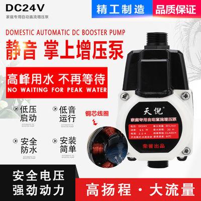 天倪自来水增压泵家用24V直流全自动静音热水器花洒加压小型水泵