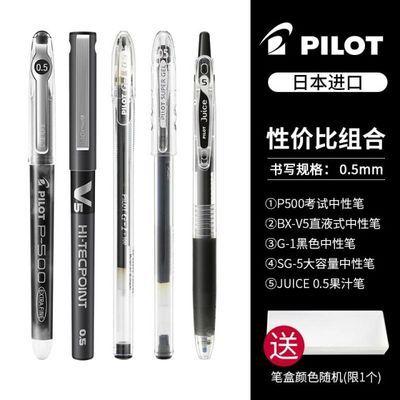 日本Pilot百乐黑色笔中性笔套装P500/V5/G1/juice up/BXC直液式考