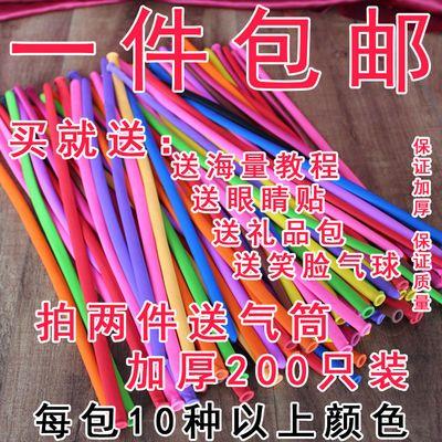 【河南省大卖】加厚小太子长条魔术气球儿童多款可爱生日卡通DIY
