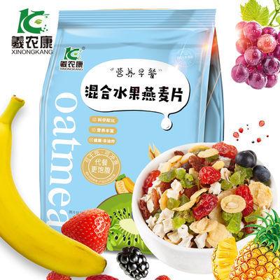 买2送碗勺】新升级 羲农康混合水果燕麦片500g 早餐食品 品质保证