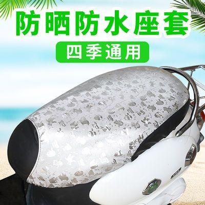 电动摩托车座套防晒防水夏季隔热踏板电瓶车四季通用皮革坐垫套