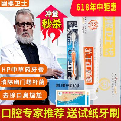 牙得乐幽螺卫士HP牙膏幽门螺旋杆菌中草药清新口气除口臭护理口腔
