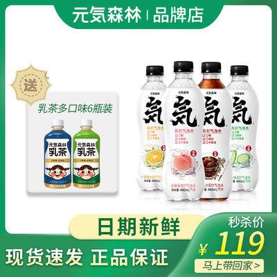 【送乳茶】元�萆�林无糖无热量气泡水夏季饮料