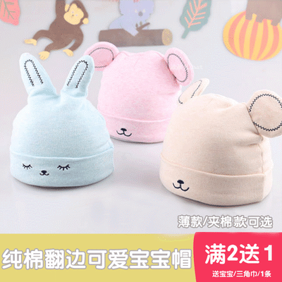 新生儿帽子秋冬款夏胎帽婴儿0-4个月纯棉男童女童宝宝套头帽薄款