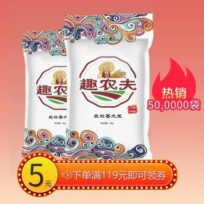 五常长粒香大米10斤大米2019新米五常稻花香大米东北大米10斤20斤