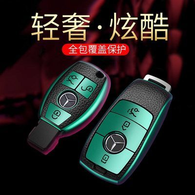 奔驰钥匙包C级C200L GLA GLE S级 glk 新E级E200LE300L钥匙包套壳