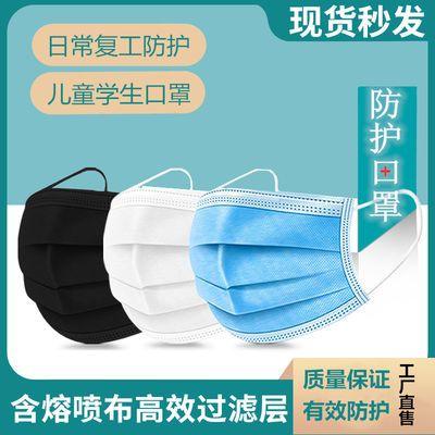 一次性口罩三层熔喷布学生防病毒防尘透气口罩蓝色黑色夏季透气