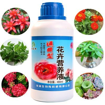 植物营养液花卉肥料有机肥水溶肥复合肥绿萝发财树多肉肥料