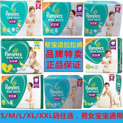 帮宝适拉拉裤M94/L52/L120/XL108/XXL86码超薄干爽婴儿尿不湿正品