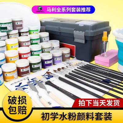 马利牌G1100水粉颜料24色套装100ml罐装水粉画工具箱初学者美术用