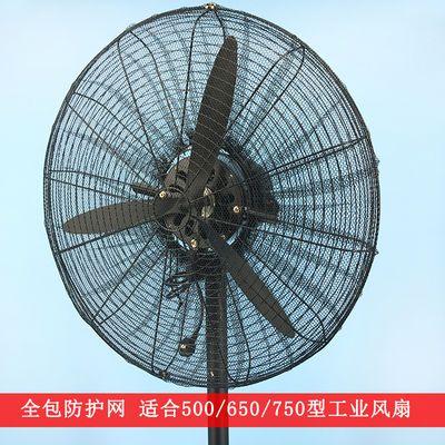 全罩工业风扇罩安全罩防夹手全包电风扇保护罩落地风扇罩子风扇安