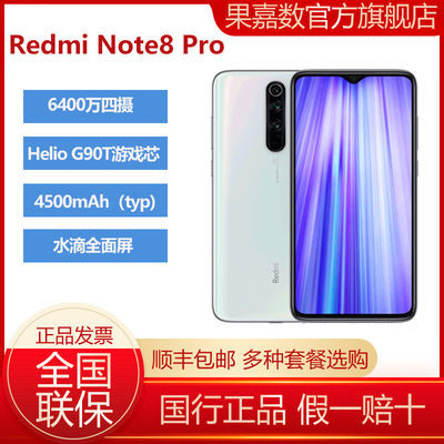 小米Redmi Note8Pro6400万四摄HelioG90T游戏芯4500mAh长续航手机【成团后4天内发完】