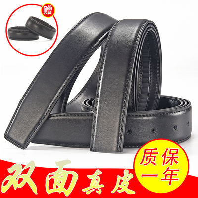 无头皮带男女不带头2.4针扣打孔洞真皮牛皮卡槽自动腰带3.5CM裤带