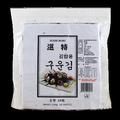 【特价】包邮海浮香樱花寿司海苔50张 专用材料食材紫菜包饭料理