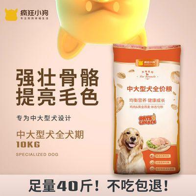 疯狂的小狗狗粮40斤装通用型金毛阿拉斯加拉布拉多大型犬幼犬成犬