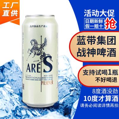 12听500ml美国蓝带啤酒集团(中国)有限公司战神啤酒10度整箱批发
