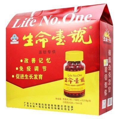 生命一号改善记忆促进生长发育0.218g/粒*168粒*1瓶+10ml/支*42支