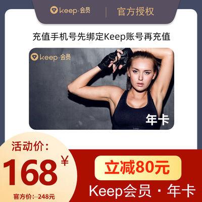 【多多团长】Keep会员年卡运动健身卡Keep会员12个月特权自动充值