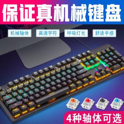 机械键盘鼠标套装游戏发光吃鸡笔记本电脑有线键鼠耳机电竞三件套