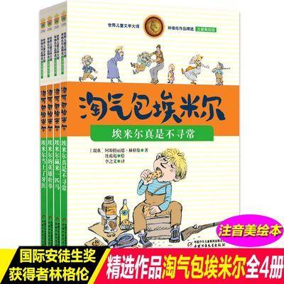 全4册淘气包埃米尔美绘注音版正版 林格伦著小学生一二年级课外书