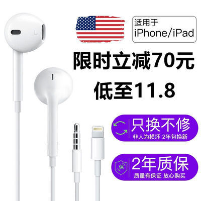 通话游戏适用苹果7/8耳机iPhone6/7P/8P/X/8plus塞线扁头11xrpro