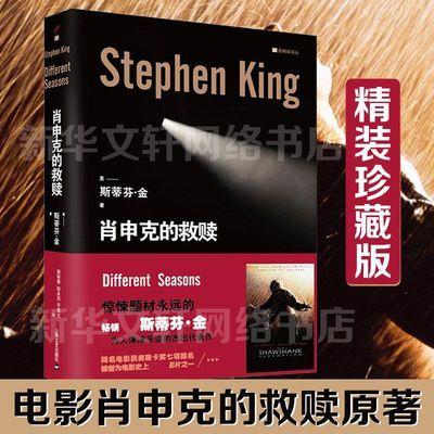 【精装正版书籍】肖申克的救赎斯蒂芬金纪念珍藏版中文全集肖