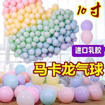 网红马卡龙色气球创意婚礼结婚房间儿童生日派对场景布置装饰用品